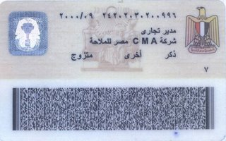 "The Baha'is of Egypt have offered a compromise in which their ID cards have ""--"" or ""other"" entered in the religious classification field."